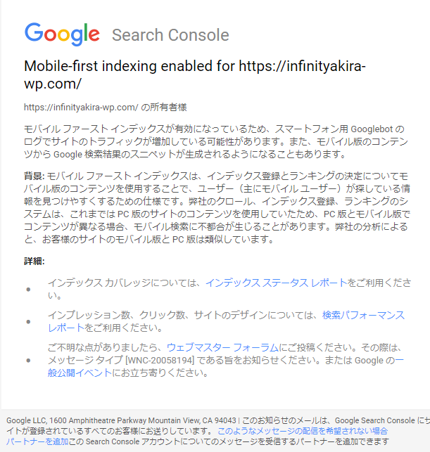Mobile-first indexing enabled for ブログURL のメールタイトル