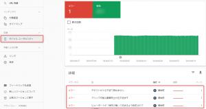 Googleサーチコンソールのモバイルユーザービリティー確認