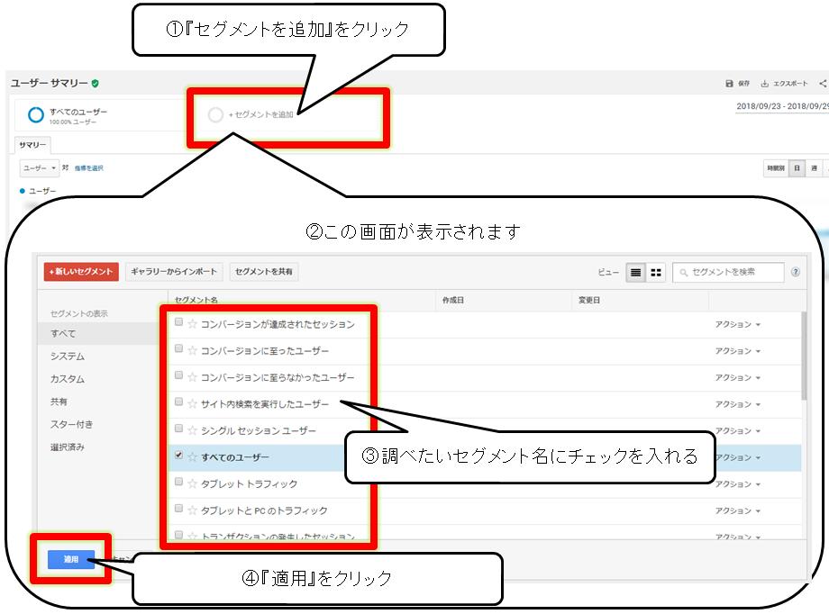Google Analytics(アナリティクス)でデータをセグメントする画面