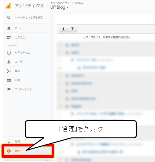 Googleアナリティクスの管理画面にアクセスをする画面