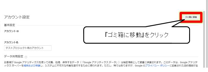 Googleアナリティクスでアカウントを削除する画面
