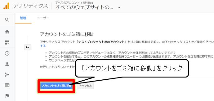 Googleアナリティクスでアカウントを削除するための確認画面