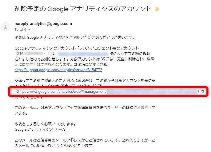 Googleアナリティクスでアカウントを削除した後に送られてくるメール