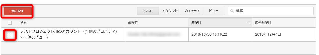 Googleアナリティクスでアカウントを復旧する画面