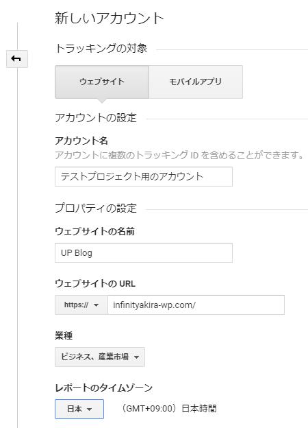 Googleアナリティクスでアカウントを追加するサンプル画面