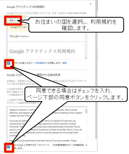 Googleアナリティクスの利用規約の画面