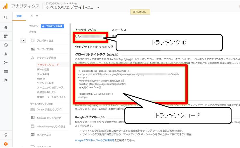 GoogleアナリティクスのトラッキングIDが表示されている画面