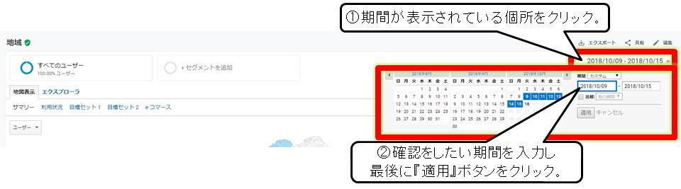 Googleアナリティクスの地域画面で期間を指定している画面