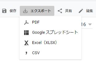 Googleアナリティクスのデータエクスポートの画面