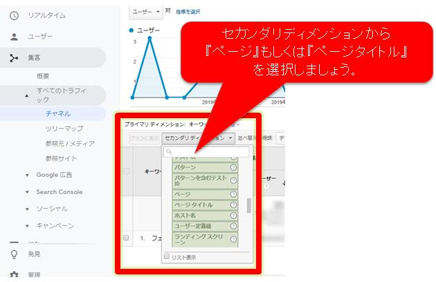 Googleアナリティクスで検索キーワードのセカンダリディメンションの設定