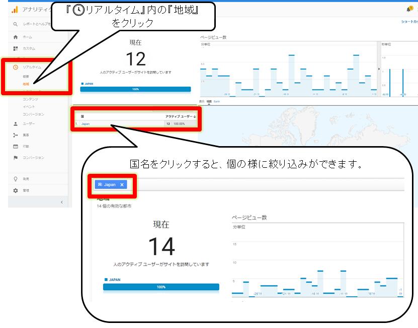 Google Analytics(アナリティクス)リアルタイムレポート内の絞り込みをしている画面
