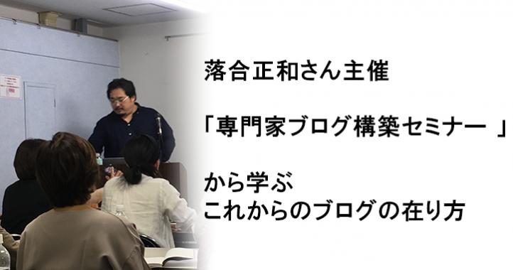 落合正和さん主催「専門家ブログ構築セミナー 」から学ぶこれからのブログの在り方