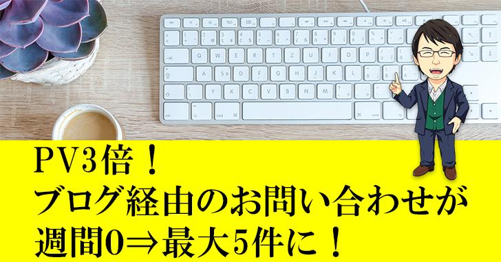 【企業コンサルティングお客様の声】ブログ経由のお問い合わせが毎週来るように!