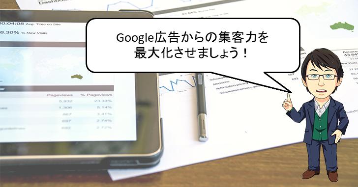 Google広告をアナリティクスとリンク(連携)・変更・解除する方法