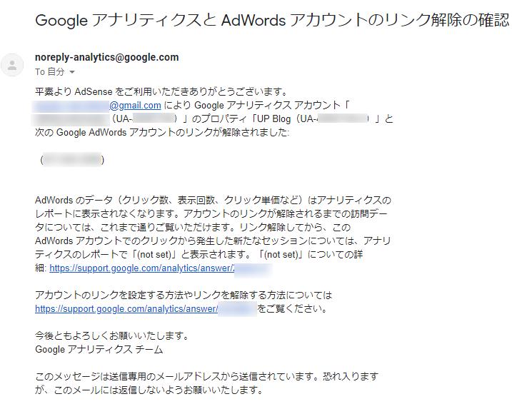 GoogleアナリティクスとGoogle広告のリンクを解除したときに届くメール
