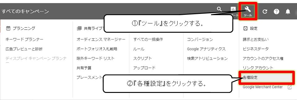 Google広告で各種設定をクリックする画面