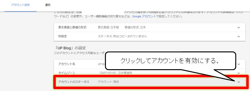 Google広告でアカウントを有効化する画面