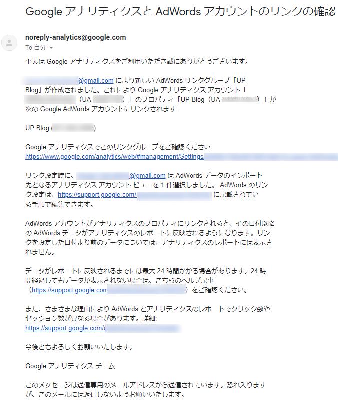 GoogleアナリティクスとGoogle広告をリンク完了させた後のメール