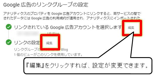 Googleアナリティクスの管理画面でリンクしたGoogle広告の内容を編集する画面