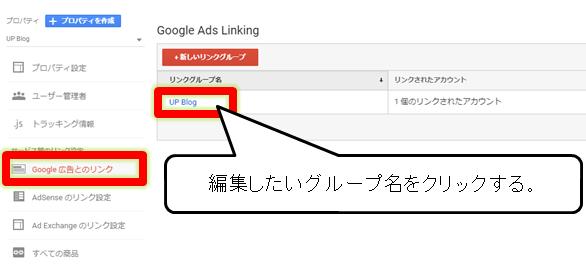 Googleアナリティクスの管理画面でGoogle広告都のリンクを編集する画面