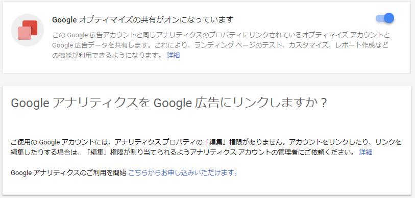 Google広告でアナリティクスのリンク表示されない画面