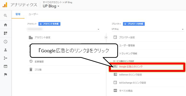 Googleアナリティクスの管理画面でGoogle広告のリンク画面を開く手順