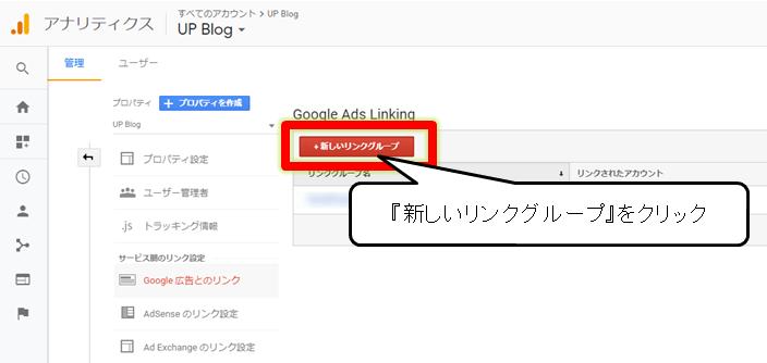 Googleアナリティクスの管理画面でGoogle広告とリンク設定をする画面