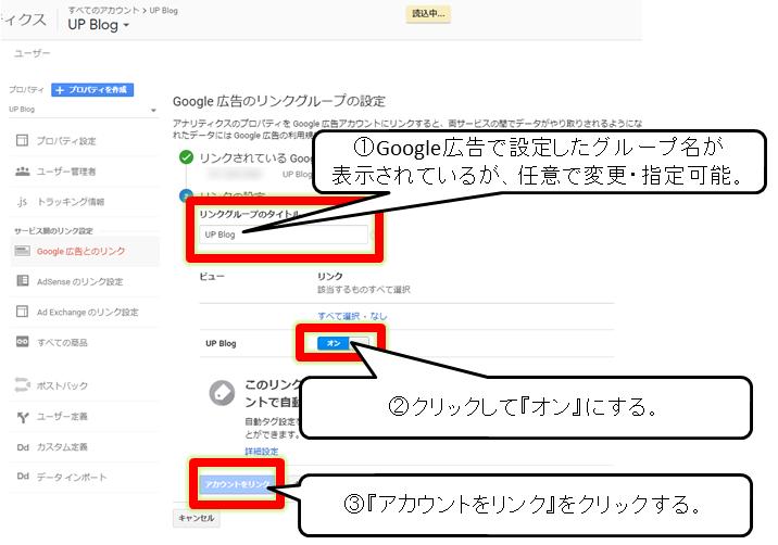 Google広告とリンク設定をする画面における入力例