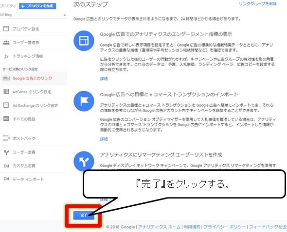 Googleアナリティクスの管理画面でGoogle広告とリンクを完了させる画面