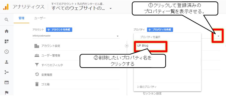 Googleアナリティクスで登録済みのプロパティを選択する画面