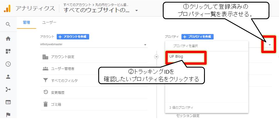 Googleアナリティクスでプロパティを選択する画面