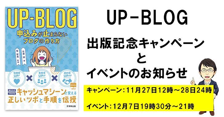 ブログ集客したい方の為の一冊『UP-BLOG』出版記念キャンペーンのお知らせ