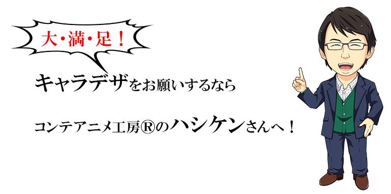 大満足!キャラデザをお願いするならコンテアニメ工房®のハシケンさんへ!
