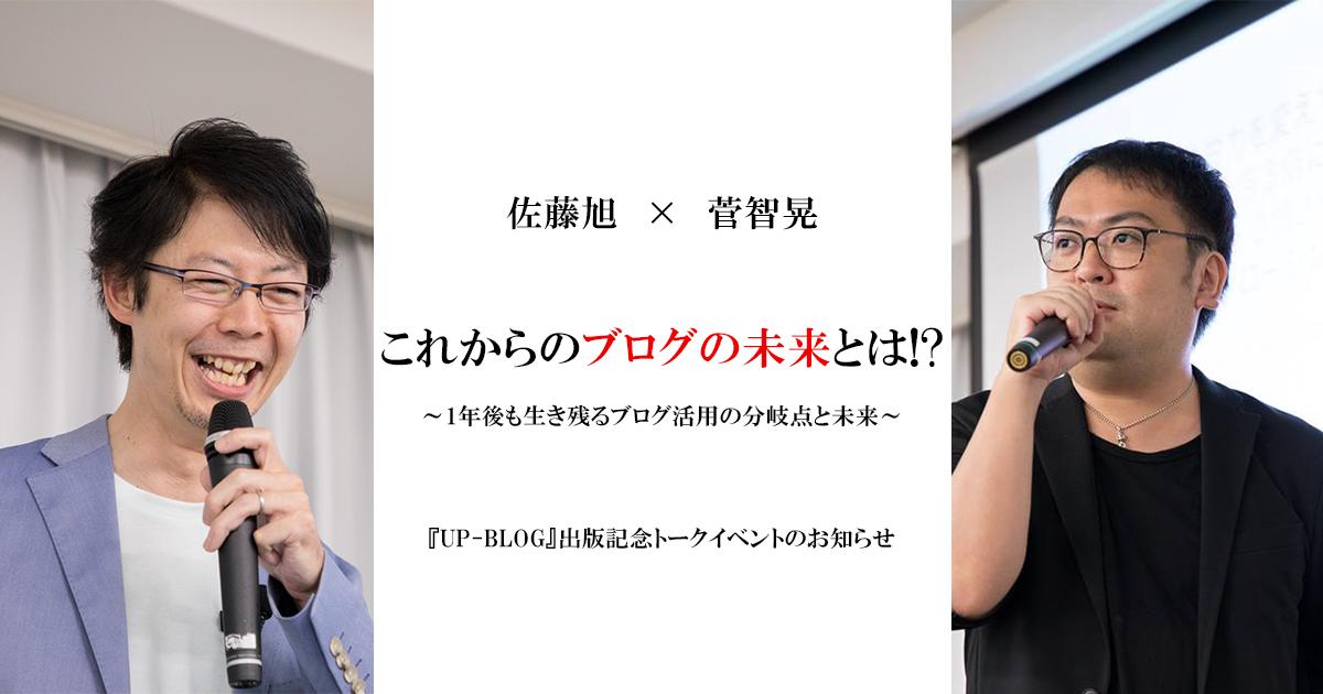 これからのブログの未来とは!?12/7文禄堂高円寺店『UP-BLOG』出版記念トークイベントのお知らせ