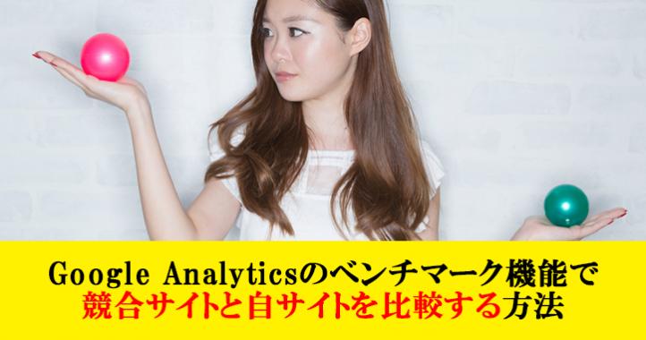 Google Analyticsのベンチマーク機能で競合サイトと自サイトを比較する方法