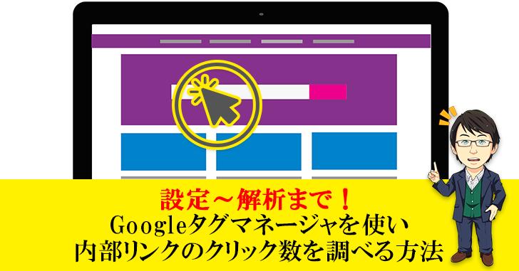 Googleタグマネージャを使いブログの内部リンクのクリック数を調べる方法