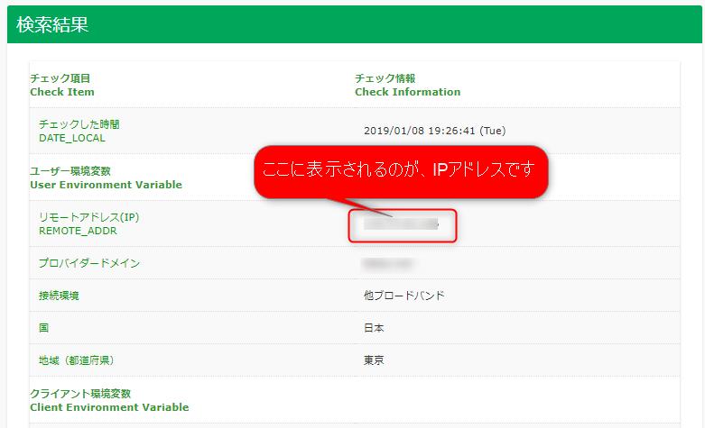 IPひろばでIPアドレスが確認出来た画面