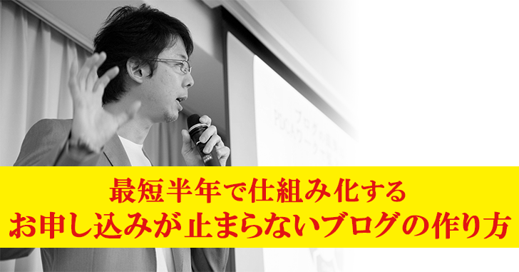 UP BLOG出版記念 お申し込みが止まらないブログの作り方‐名古屋タスクール様セミナーのお知らせ