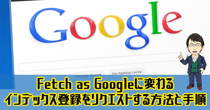 Googleサーチコンソールでインデックス登録をリクエストする方法と手順