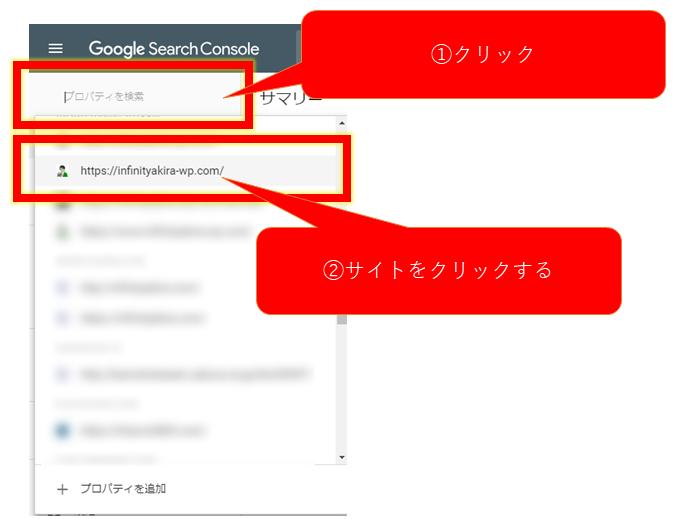 Googleサーチコンソールで登録サイトを切り替える画面