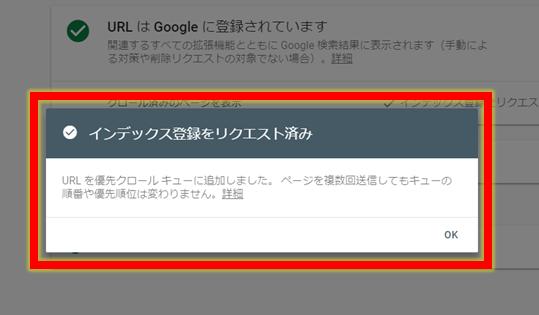 Googleサーチコンソールにインデックス登録をリクエストし終えた画面