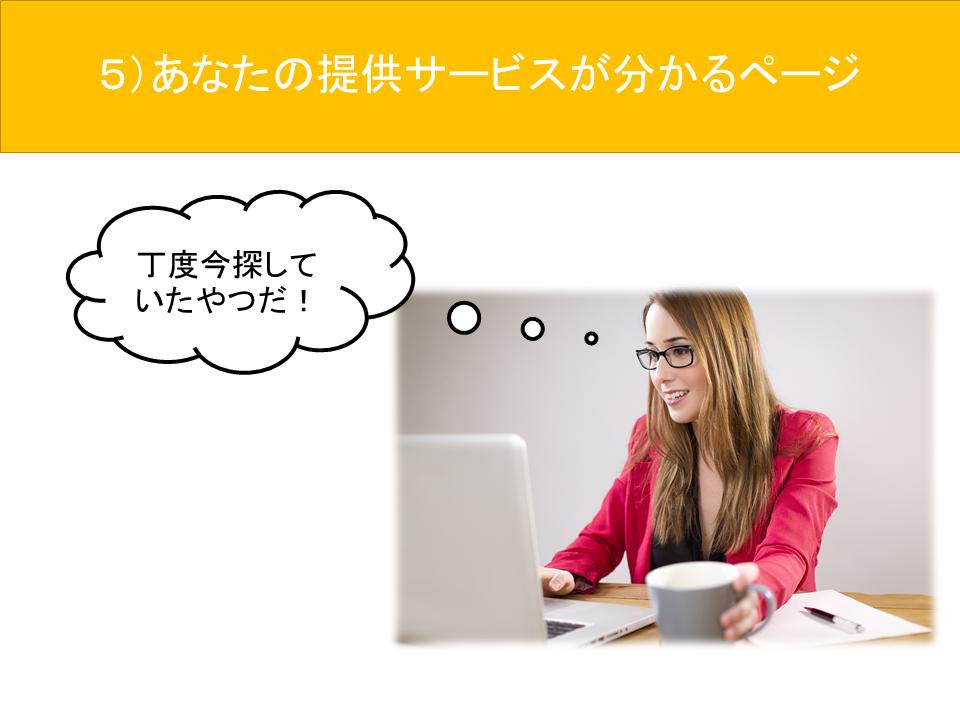ブログ集客には、あなたのサービスが具体的に分かるページが必要