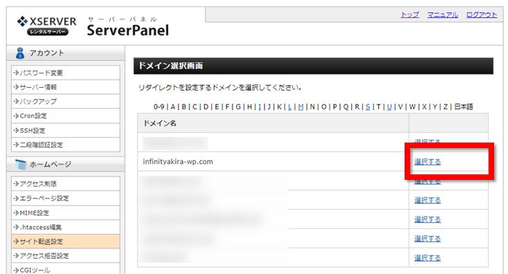 Xseverの転送設定画面でドメインを指定する