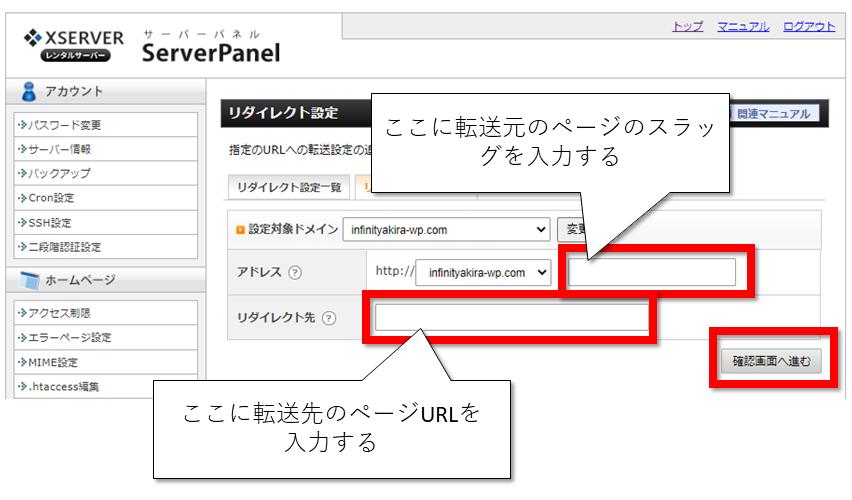 Xseverの転送設定画面でリダイレクト設定をする