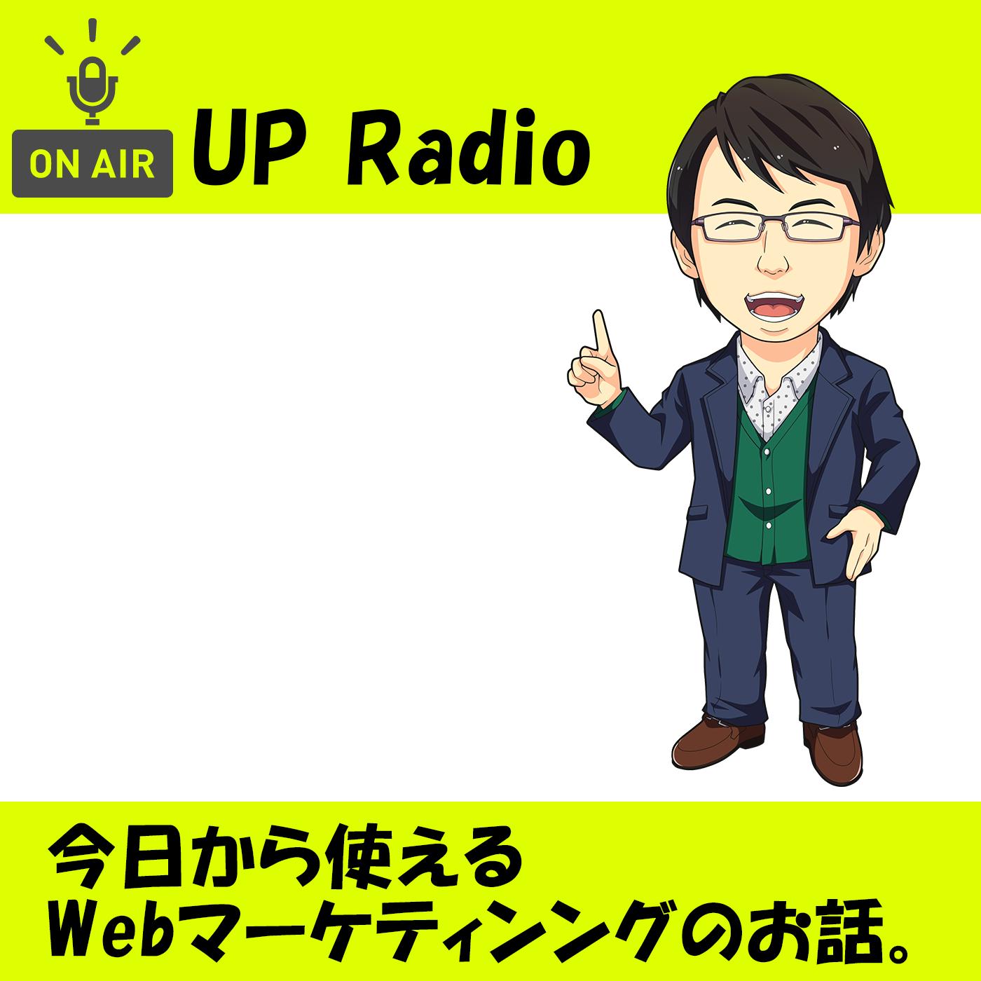 佐藤旭のUP Radio