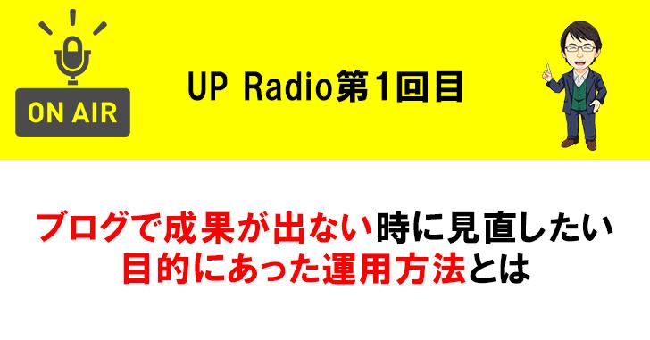 ブログで成果が出ない時に見直したい目的にあった運用方法とは UP Radio第1回目