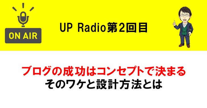 ブログの成功はコンセプトで決まるそのワケと設計方法とは UP Radio第2回目