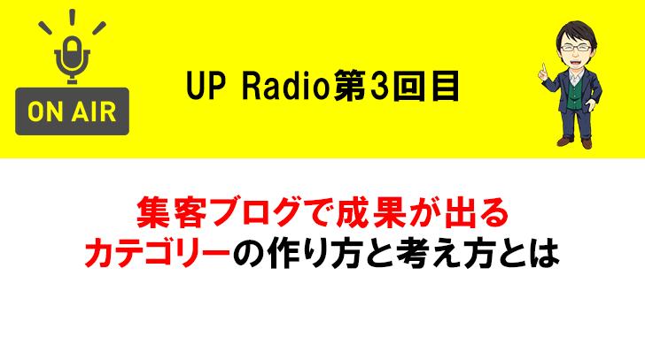 集客ブログで成果が出るカテゴリーの作り方と考え方とは UP Radio第3回目