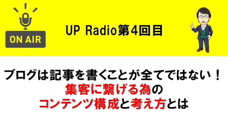 ブログは記事を書くことが全てではない!集客に繋げる為のコンテンツ構成と考え方とは UP Radio第4回目