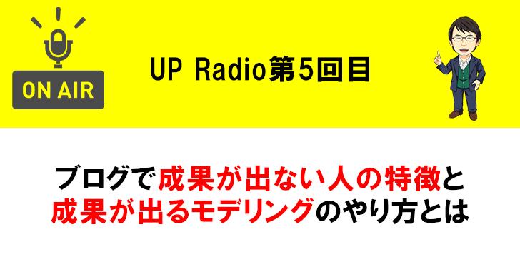 ブログで成果が出ない人の特徴と成果が出るモデリングのやり方とは UP Radio第5回目